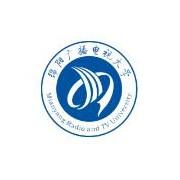 绵阳广播电视汽车大学