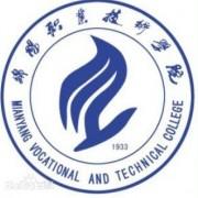 绵阳汽车职业技术学院