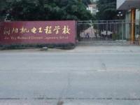 简阳机电汽车工程学校学费