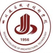 四川建筑汽车职业技术学院德阳校区