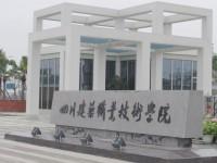 四川建筑汽车职业技术学院德阳校区招生办联系电话