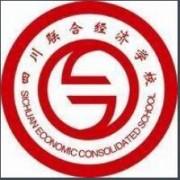 四川联合经济专修汽车学院