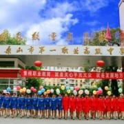 乐山第一职业汽车高级中学
