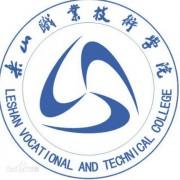 乐山汽车职业技术学院