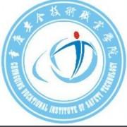 重庆安全技术汽车职业学院