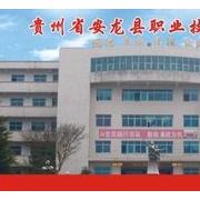 安龙县职业汽车技术学校