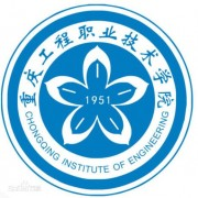 重庆工程汽车职业技术学院