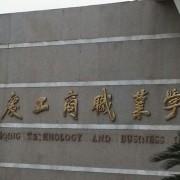 重庆工商汽车职业学院合川校区