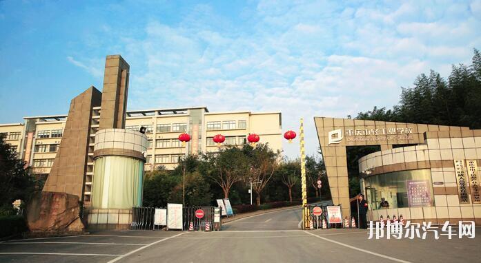 重庆轻工业技工汽车学校2019年报名条件、招生对象