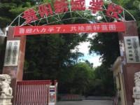 贵阳新城汽车职业学校招生办联系电话