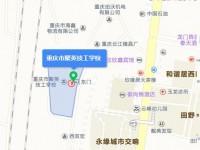 重庆聚英技工汽车学校地址在哪里