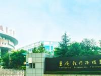 重庆龙门浩汽车职业中学校2019年招生简章