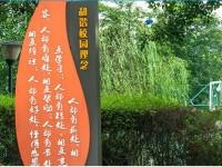 重庆龙门浩汽车职业中学校网站网址