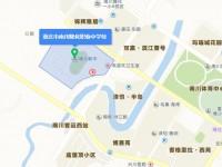 重庆南川隆化汽车职业中学校地址在哪里