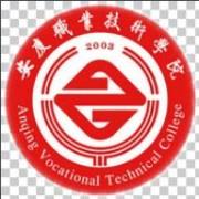 安庆汽车职业技术学院