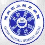 滁州汽车职业技术学院