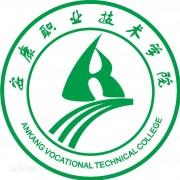 安康汽车职业技术学院