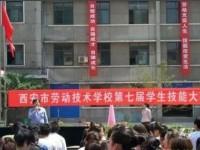 西安技工汽车学校2019年招生计划