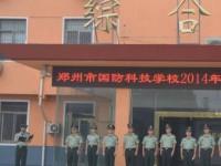 黔东南国防科技汽车学校有哪些专业