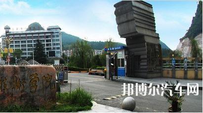 铜仁职业汽车技术学院招生办联系电话
