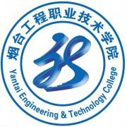 烟台工程汽车职业技术学院
