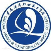 青岛港湾汽车职业技术学院