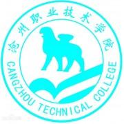 沧州汽车职业技术学院