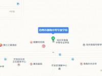 沧州渤海中等汽车专业学校地址在哪里