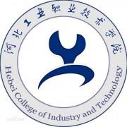 河北工业汽车职业技术学院