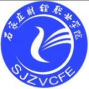 石家庄财经汽车职业学院