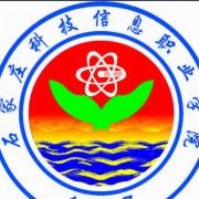石家庄科技信息汽车职业学院