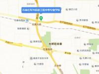 石家庄军兴信息工程中等汽车学校地址在哪里