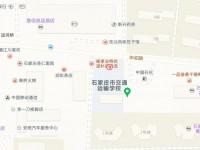 石家庄交通运输汽车学校地址在哪里