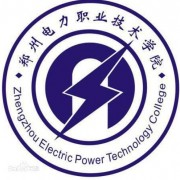 郑州电力汽车职业技术学院
