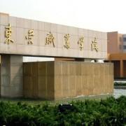 东营职业汽车学院