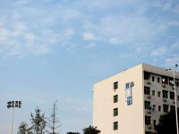 衡阳财经工业职业技术汽车学院是几本