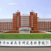 齐齐哈尔高等师范专科汽车学校