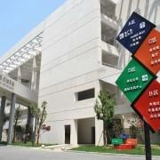 苏州工业园区职业技术汽车学院