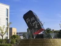 苏州工业园区职业技术汽车学院2020年招生办联系电话