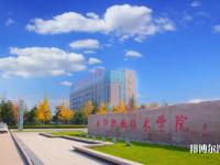 咸阳职业技术汽车学院2020年招生办联系电话