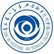 兴安职业技术汽车学院