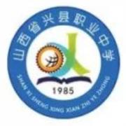兴县汽车职业中学