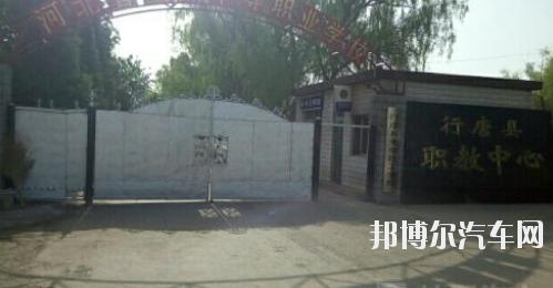 行唐县汽车职教中心网站网址