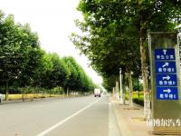 许昌汽车职业技术学院2020年招生办联系电话