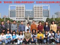 砚山县民族职业高级汽车中学2020年招生计划