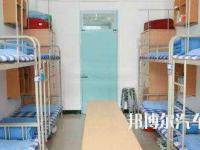 盐源县汽车职业中学2020年宿舍条件