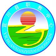 宜川汽车职教中心