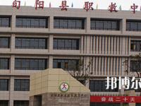 旬阳县职业中等专业汽车学校2020年招生办联系电话