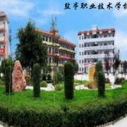 盐亭县汽车职业技术学校