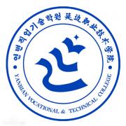 延边汽车职业技术学院